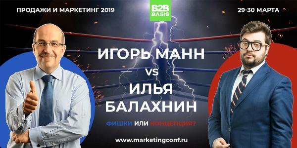 Маркетинг батл Игоря Манна против Ильи Балахнина на Х конференции «Продажи и маркетинг 2019»