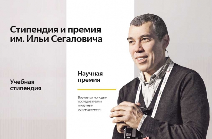 «Яндекс» учредил научную премию имени Ильи Сегаловича