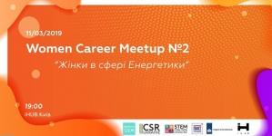 "Women Career Meetup №2 ""Жінки у сфері Енергетики"""