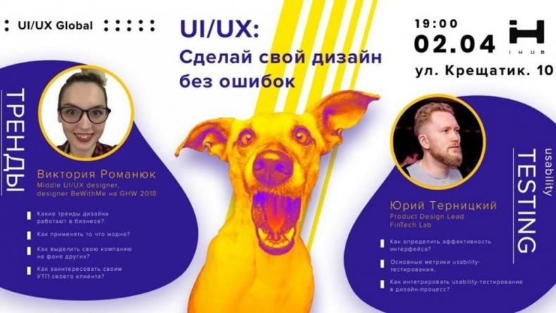 UI/UX:Сделай свой дизайн без ошибок