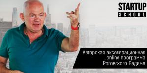 Авторская акселерационная онлайн программа Вадима Роговского «Стартап — это бизнес»