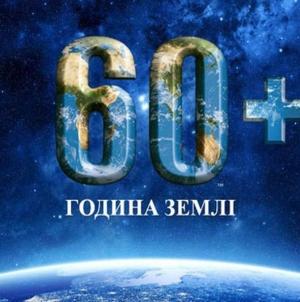 30 марта состоится Час Земли – самая массовая экологическая акция планеты