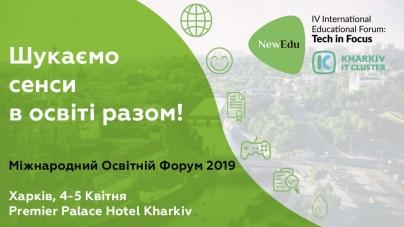 У Харкові відбудеться Міжнародний освітній форум з фокусом на IT
