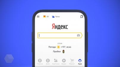 «Яндекс» приостановил приглашение новых участников в свою новую соцсеть «Аура»