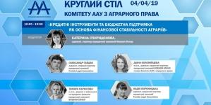 В Киеве обсудят кредиты и бюджетную поддержку аграриев