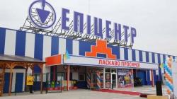 Во Львовской области открылся первый Эпицентр К малого формата