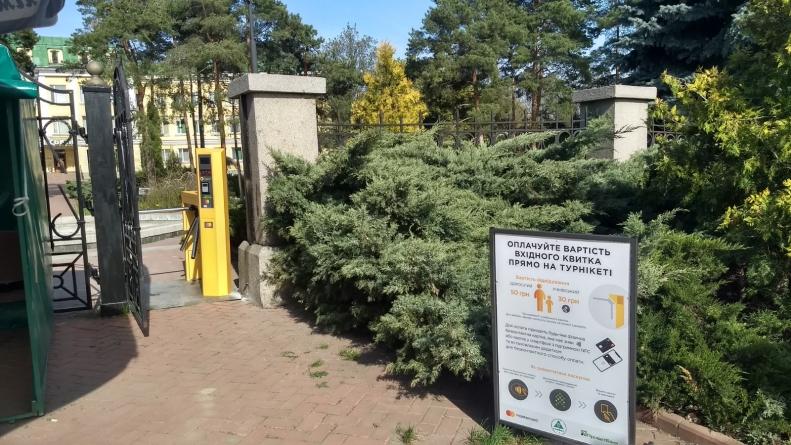 ПриватБанк запустил бесконтактную оплату билетов в Софиевский дендропарк