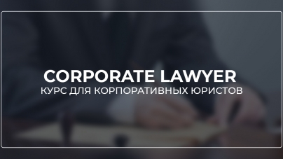 CORPORATE LAWYER – курс для корпоративных юристов