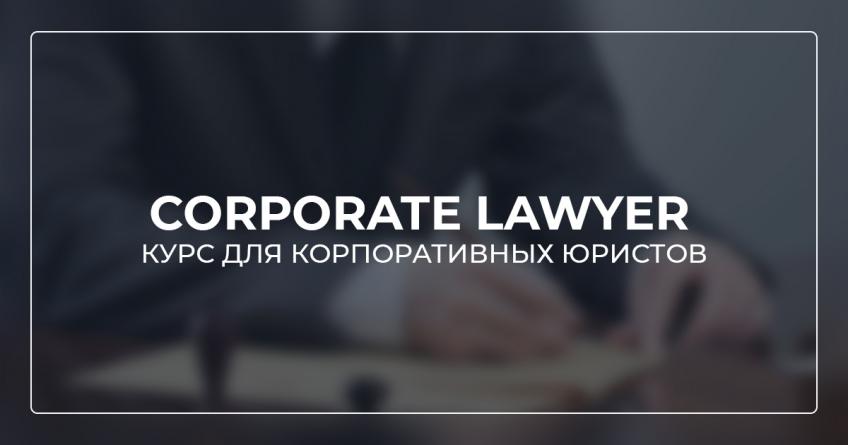 CORPORATE LAWYER — курс для корпоративных юристов