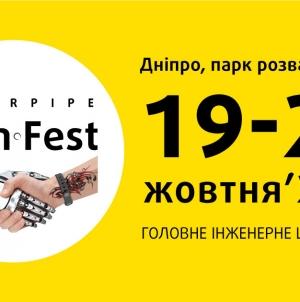 Стала відома дата проведення найбільшого в Україні фестивалю технологій та інженерії — Interpipe TechFest-2019