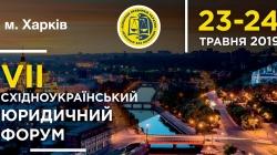 VIІ Восточноукраинский юридический форум