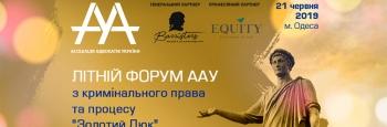 «Золотий Дюк» – Літній форум з кримінального права та процесу: досвід та практика