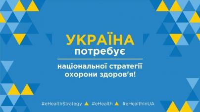 Презентація проекту Концепції інформатизації ОЗ України