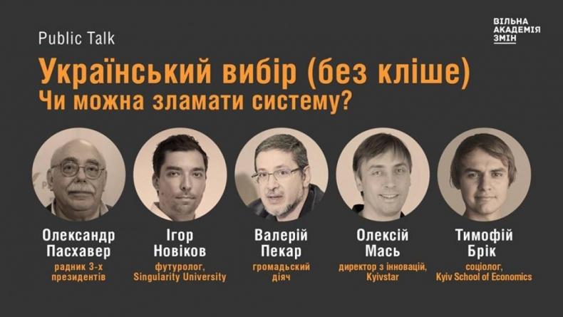 Український вибір (без кліше). Чи можна зламати систему?