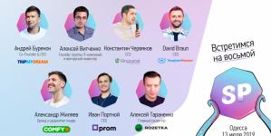 Конференция 8Р 2019