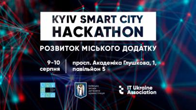 Kyiv Smart City Hackathon розвиток міського додатку