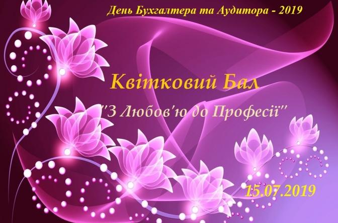 Запрошення на День Бухгалтера та Аудитора