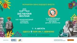 """XXIII Международный книжный фествиаль """"Зеленая волна"""""""