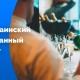 Всеукраинский ресторанный саммит