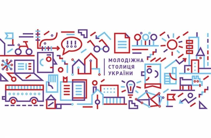 """Нацконкурс """"Молодіжна столиця України -2020"""" почав відбір регіональних координаторів"""
