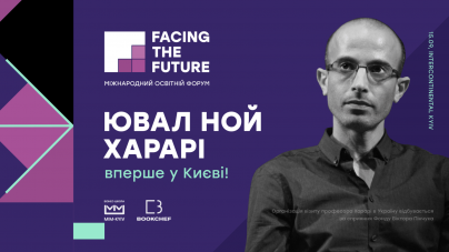 Перша українська прес-конференція Ювала Ной Харарі