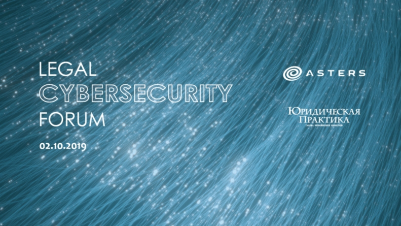 Legal Cybersecurity Forum