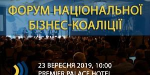 Бізнес запрошує політичні сили до діалогу: форум Національної бізнес-коаліції
