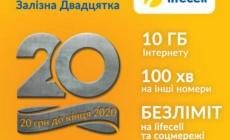 lifecell запускає новий тариф «Залізна Двадцятка»