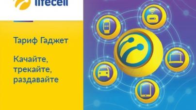 lifecell у декілька разів збільшує обсяг трафіку в пакетах послуг тарифного плану «Ґаджет»