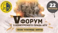 V Форум з конкурсного права спільно з Проектом ЄС «ПРАВО-Justice»