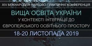 """Міжнародний освітній форум """"Вища освіта України у контексті євроінтеграції"""""""