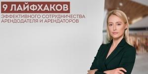 Анна Чуботина: Чтобы партнерство арендодателя и ритейлера было развивающим и долгосрочным, каждый должен работать на результат