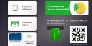 ПриватБанк запустив сервіс поповнення KyivSmartCard та проїзних у столичному метро