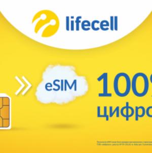 lifecell анонсує запуск eSIM