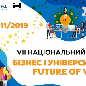 """7 Національний Форум """"Бізнес і Університети""""!"""