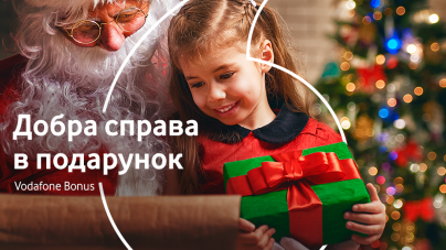 Абоненти Vodafone Україна допомогли вилікувати 142 дитини