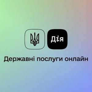 """Клієнти ПриватБанку будуть серед  перших користувачів мобільного додатку """"Дія"""""""