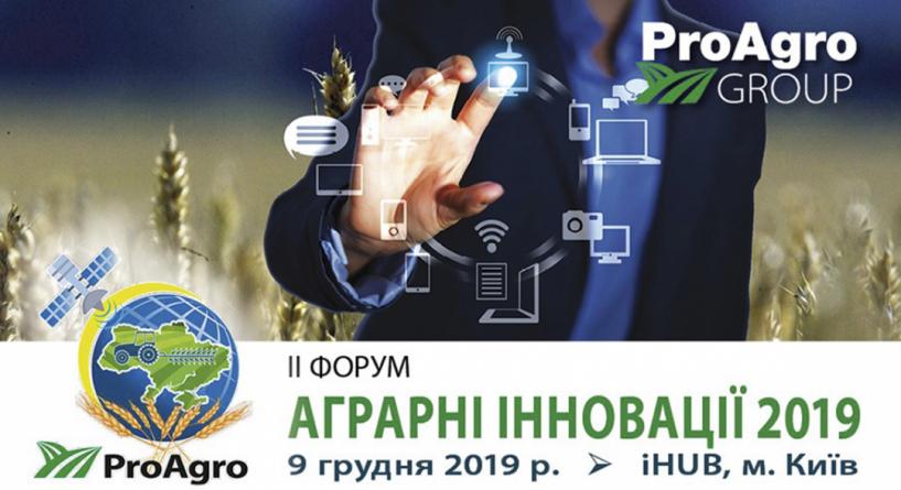 II Форум Аграрні Інновації/ II Agrarian Innovations Forum