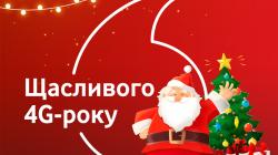 Інтернет-апетит зростає: українці спожили в зимові свята в 1,5 рази більше трафіку