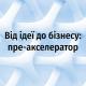 Старт програми «Від ідеї до бізнесу: пре-акселератор»