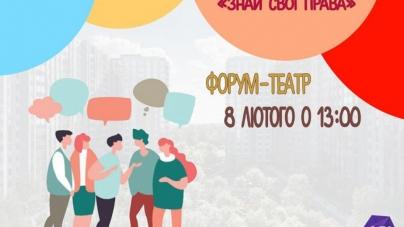 Форум-театр PRO PRAVO