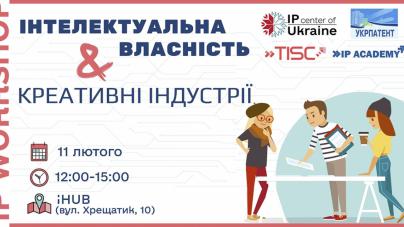 IP Workshop: Інтелектуальна власність & Креативні індустрії