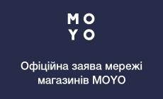Офіційна заява мережі магазинів MOYO щодо роботи магазинів на період карантину