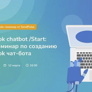 Кейс-семинар по созданию Facebook чат-бота
