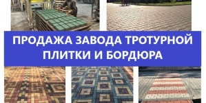 Завод по производству тротуарной плитки и бордюра