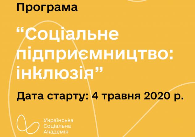 В Україні стартує онлайн бізнес-курс для людей з інвалідністю