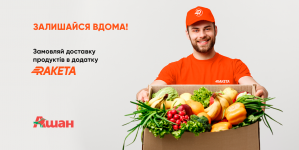 Raketa почала доставку продуктів з супермаркетів