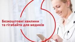 Vodafone для медиків: безкоштовні хвилини та гігабайти