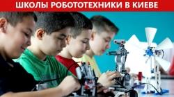 Школа робототехники в Киеве