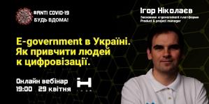E-government в Україні. Як привчити людей до цифровізації